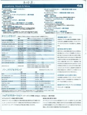 ダイヤモンドプリンセス9.5船内新聞2