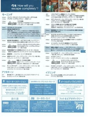 ダイヤモンドプリンセス9.5船内新聞3