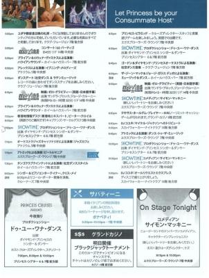 ダイヤモンドプリンセス9.5船内新聞4