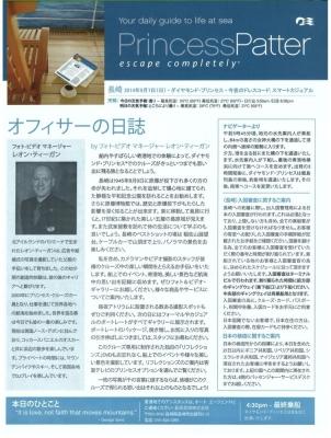 ダイヤモンドプリンセス9.7船内新聞1