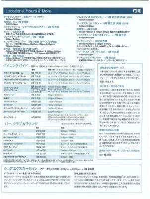 ダイヤモンドプリンセス9.7船内新聞2