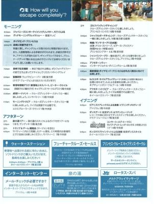 ダイヤモンドプリンセス9.7船内新聞3