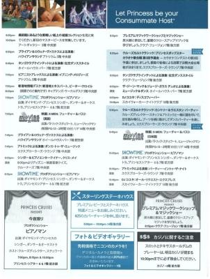 ダイヤモンドプリンセス9.7船内新聞4
