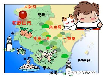 和歌山 地図