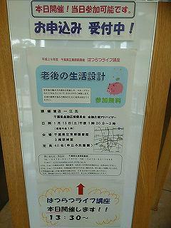 老後の生活設計(渡辺一江氏)