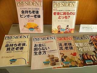 千葉県東部図書館 老後の生活設計