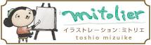 mitolier :: ミトリエ