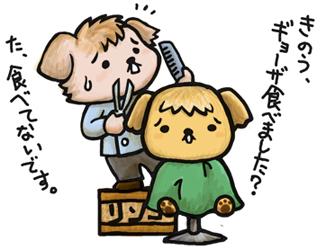散髪犬 カット 理容 イラスト