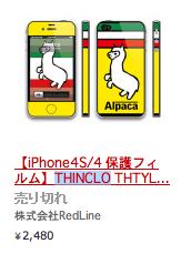 iPhone4s 保護フィルム
