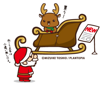 12月 サンタ