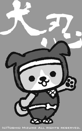 ninjapan   dog  shinobi