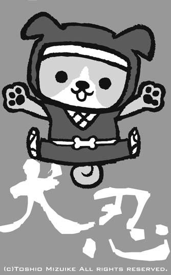 ニンニンジャー 忍者犬