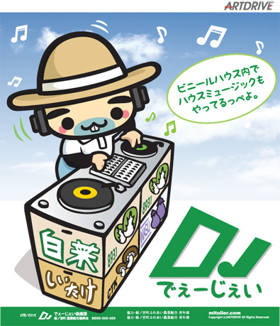 農業キャラクター 農家キャラ DJ