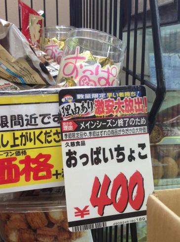 おっぱいちょこ おっぱいチョコ 価格