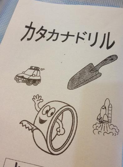 katakana  カタカナドリル