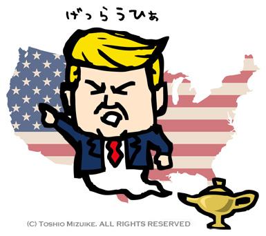 トランプ大統領 似顔絵 とらんぷ トランプとランプ