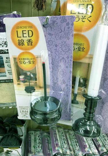 LED線香 100円 百均