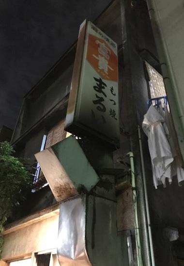 もつ焼き まるい 東京 墨田区