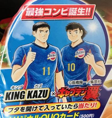 スーパーカップ 1.5倍 キャプテン翼 カズ KAZU