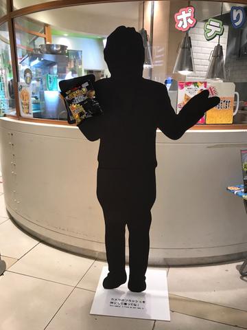 東京駅 松崎しげる ポテチ