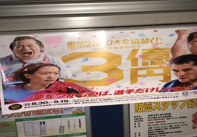 東京2020協賛くじ 3億