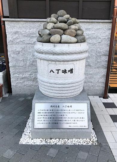 okasaki  岡崎SA  石の八丁味噌
