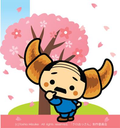 クロおっさん  桜 花見場所