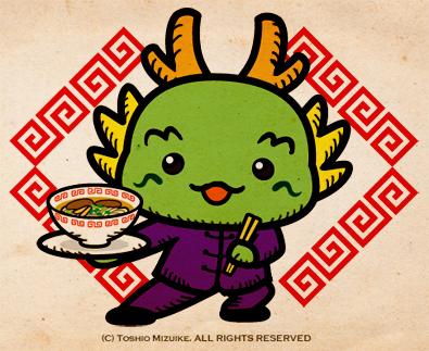 dragon  キャラ ドラゴンキャラ 龍キャラクター