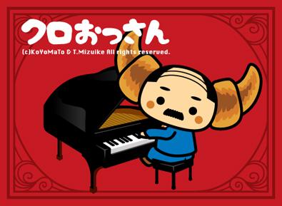 クロおっさん ピアノ キャラクター