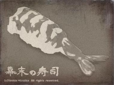 幕末の寿司