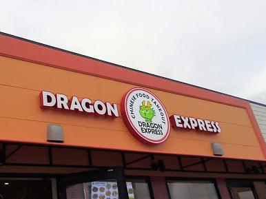 たつのこまち龍ケ崎モール DRAGON EXPRESS