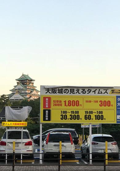 大阪城 駐車場 大阪城が見える