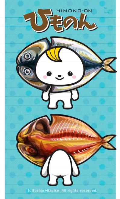 オリジナル 魚キャラ 干物