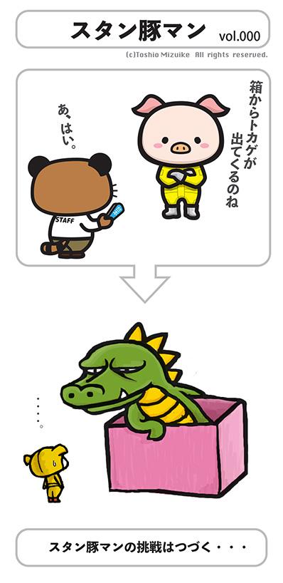 スタン豚マン スタンとんマン  スタントマン キャラクター
