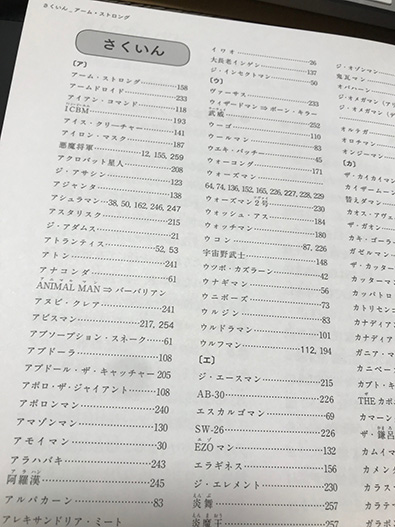 学研 キン肉マン 超人図鑑