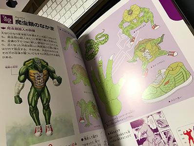 キン肉マン「超人」初回限定ケース版