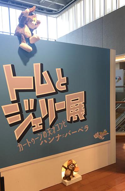 トムとジェリー展 大阪 撮影可能