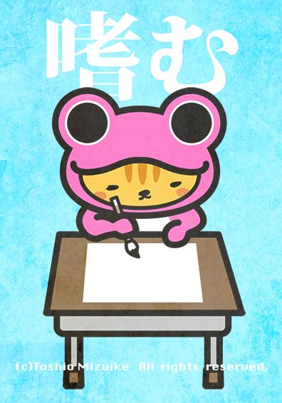 蛙 イラスト かわいい