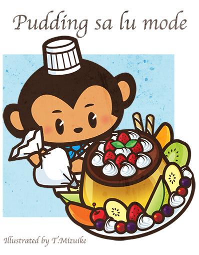pudding  プリン イラスト パティシエ イラスト お猿 可愛い