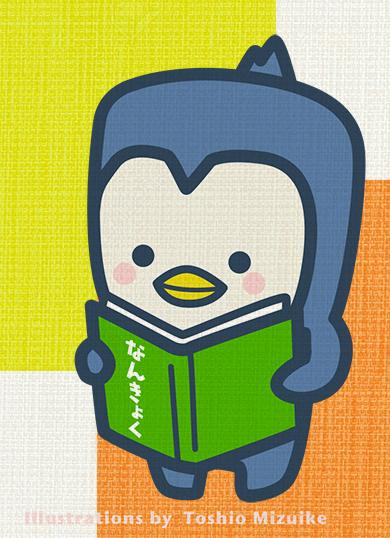 ペンギン イラストレーター 大阪 水池俊夫