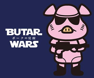 豚ーウォーズ ブターウォーズ
