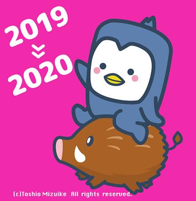 2019-2020 2031年 年賀
