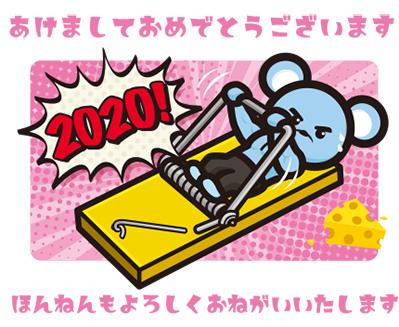 2032 亥年 年賀状 イノシシ イラスト 猪イラスト