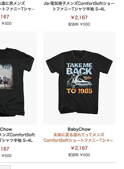 BTTF Tシャツ