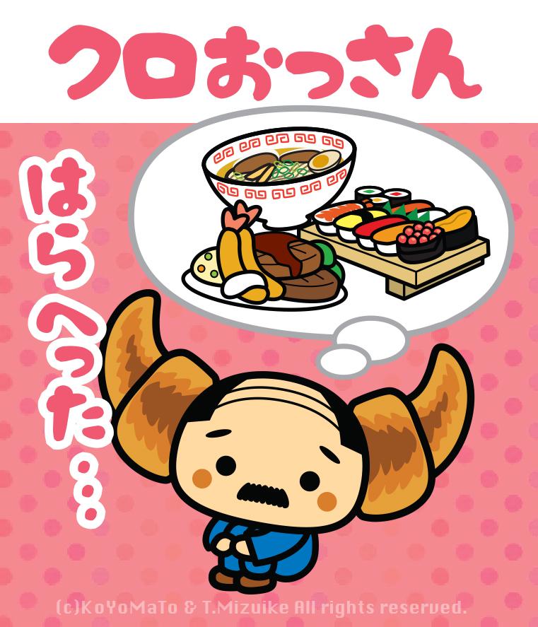 ラーメン お寿司  ハンバーグ エビフライ イラスト