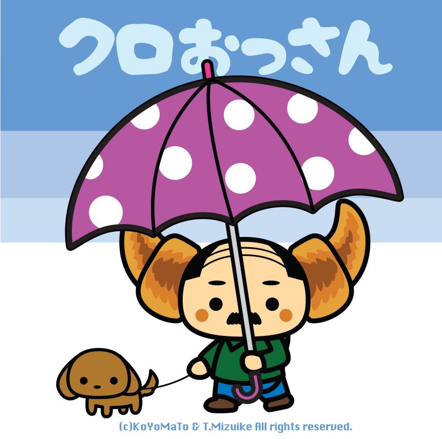 雨傘 イラスト 雨の日散歩