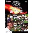 08福岡ソフトバンクホークス選手名鑑dvd