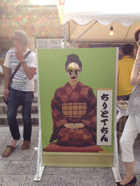 chiritote_n.jpg