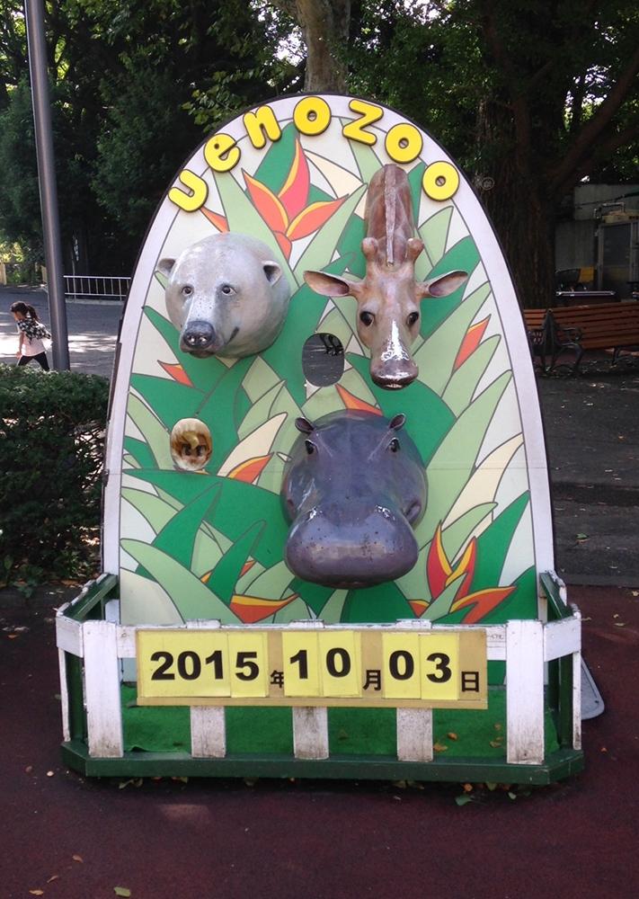 顔出し 上野動物園