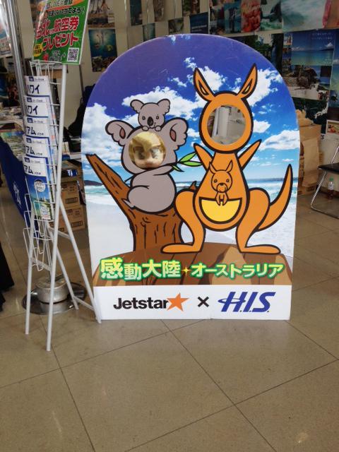 旅博 HIS Jetstar 顔出し